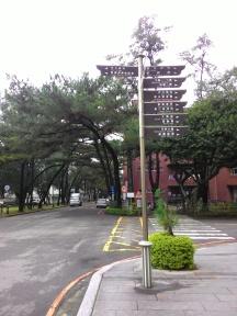 Petunjuk arah dalam kampus